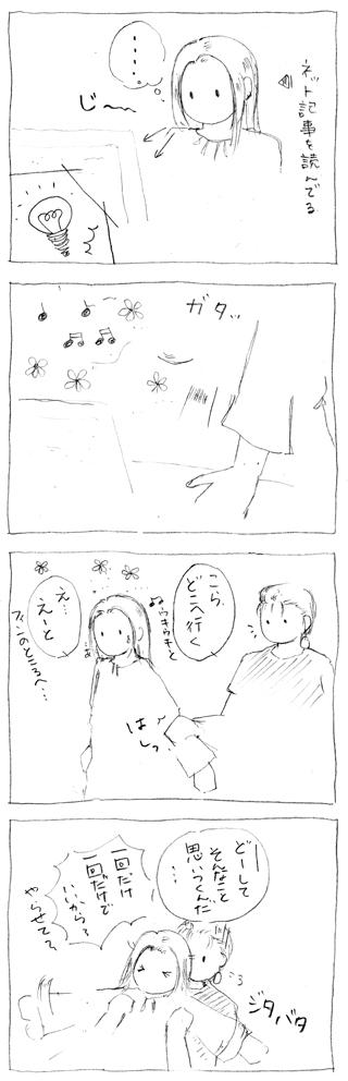 スピコミ162