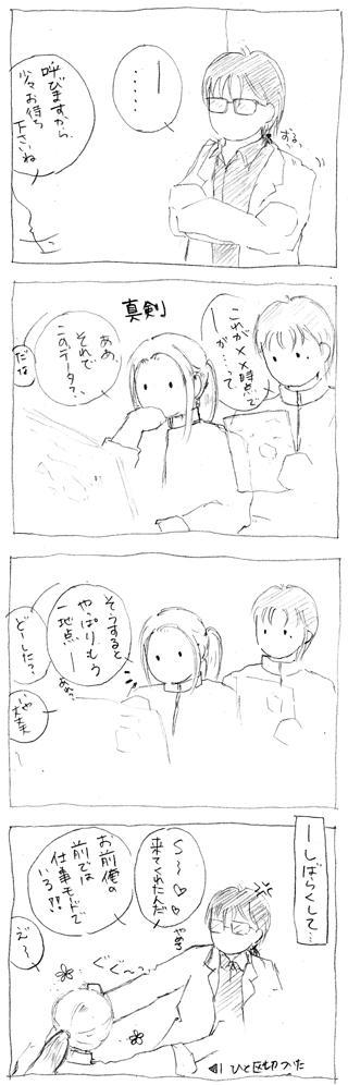 スピコミ166