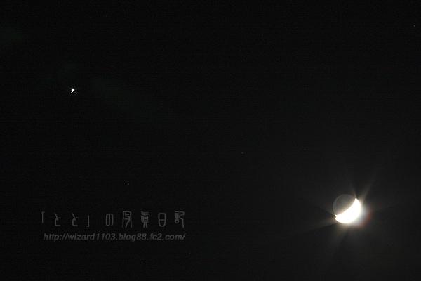 月と木星失敗