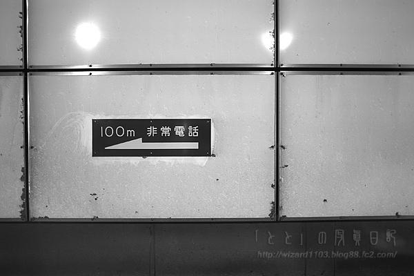 トンネル電話