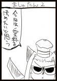 ましゅたん2-1