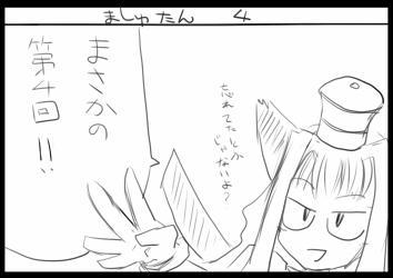 ましゅたん 4-1