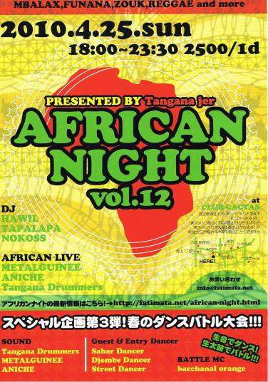 africannight-121.jpg