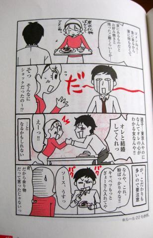 大阪ルール2