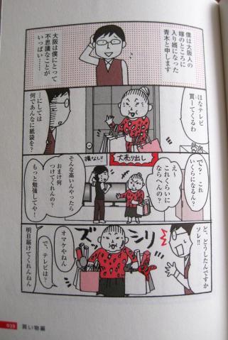 大阪ルール1