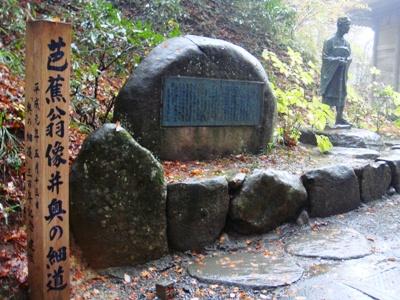 Matsuo_Basho.jpg