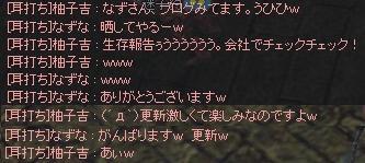 ブログ見てます!by柚子さん
