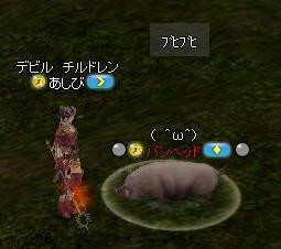 パンさん豚へ