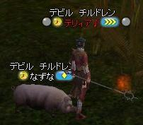 テリちゃんに豚にされた