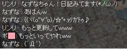ブログ読んでます!byリンリさん