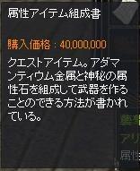 天空クエアイテム40M