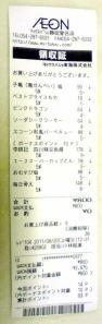 800円のレシート