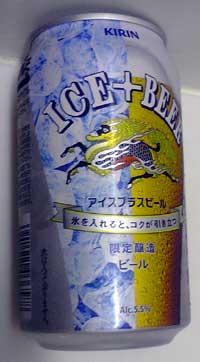 アイスプラスビール外観