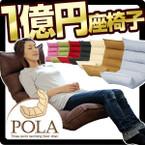 1億円座椅子「POLA」