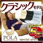 低反発座椅子クラシックモデル