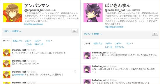 botPR画像