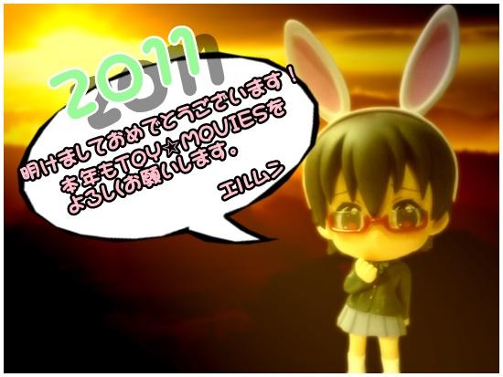 別館用新年あいさつ2011