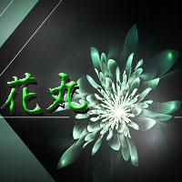 花丸 (2)