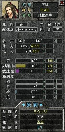 力1600