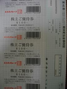 エコス2011.5