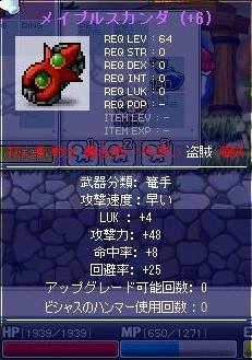 Maple091210_022150.jpg
