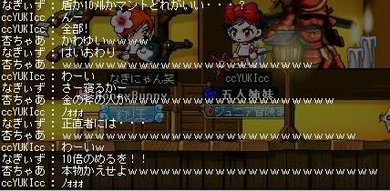 Maple091230_085533.jpg