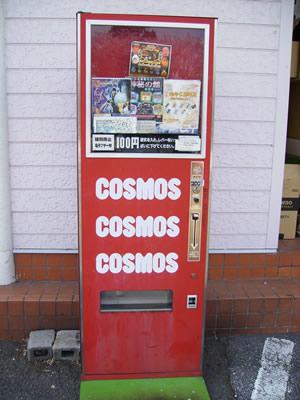 cosmos01.jpg