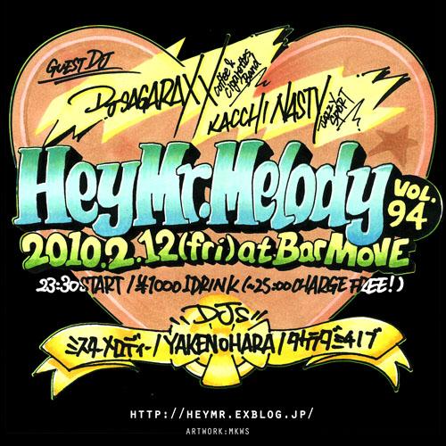 hmm20100212.jpg
