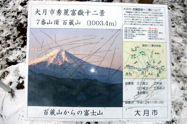 秀麗富嶽12景看板