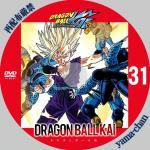 dragonballkai31.jpg