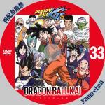 dragonballkai33.jpg