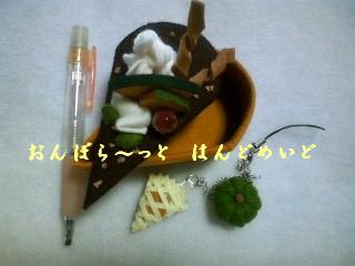 フェリシモ・かぼちゃのプディング③