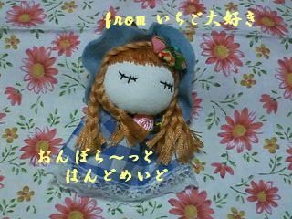 頂き物・お人形(いちご大好き)