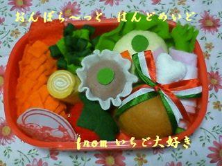 頂き物・お弁当②