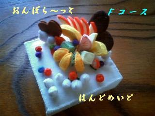 針山ケーキ③
