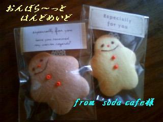 頂き物・フェルトクッキー(soda cafe
