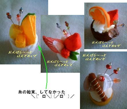 針山・カップケーキ②