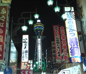 通天閣串カツ屋20100404183945