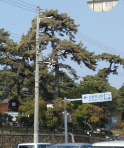 須磨浦公園20100411161429