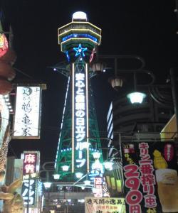 通天閣(夜)20100404183701