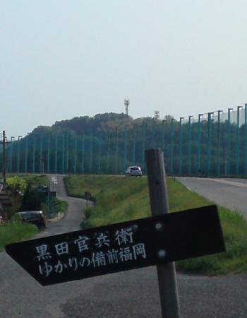 黒田管兵衛ゆかりの備前福岡