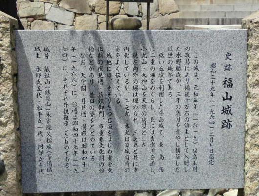 福山城史跡説明