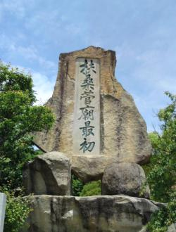 扶桑菅廟最初