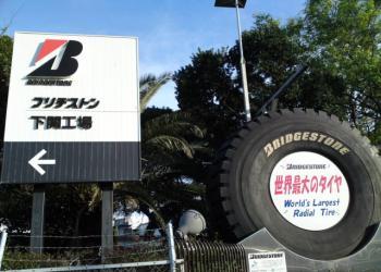 BS下関工場