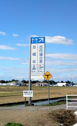 忍城跡標識