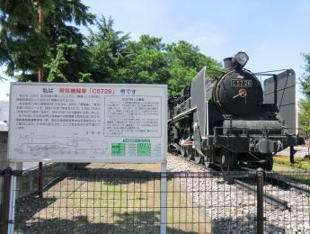 貴婦人:蒸気機関車