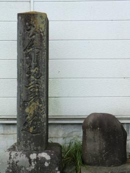 奥州街道:享保追分の碑