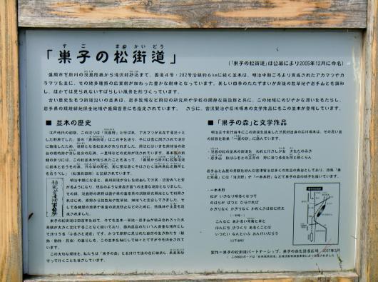 巣子の松街道説明文