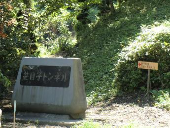 笹目子トンネル