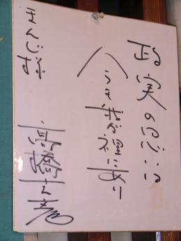 高橋 克彦サイン